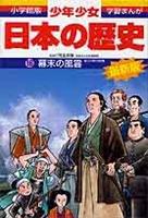 少年少女日本の歴史16 幕末の風雲