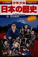 少年少女日本の歴史17 明治維新