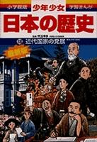 少年少女日本の歴史18 近代国家の発展