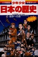 少年少女日本の歴史19 戦争への道
