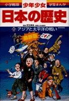 少年少女日本の歴史20 アジアと太平洋の戦い