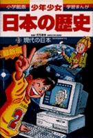 少年少女日本の歴史21 現代の日本