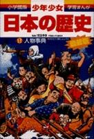 少年少女日本の歴史22 人物事典