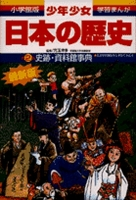少年少女日本の歴史23 史跡・資料館事典