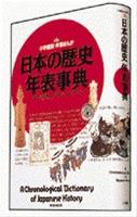 日本の歴史 年表事典