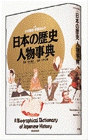 日本の歴史 人物事典