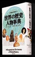世界の歴史 人物事典