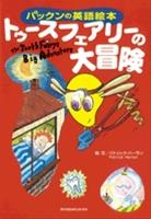 パックンの英語絵本「トゥースフェアリーの大冒険」