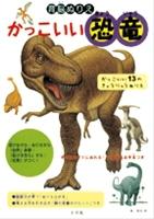 育脳ぬりえ かっこいい恐竜