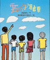 雲の物語(絵本)
