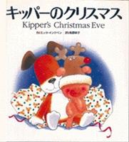 キッパーのクリスマス