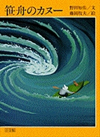 笹舟のカヌー