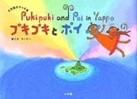 不思議のヤッポ島(じま) プキプキとポイ