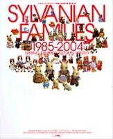 シルバニアファミリー 1985-2004 春・夏・秋・冬