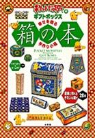 ポケットモンスターの箱の本