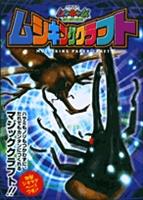 甲虫王者ムシキング森の民の伝説 ムシキングクラフト