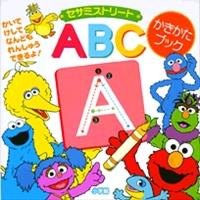 セサミストリート ABCかきかたブック