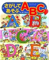 さがしてあそぶ ABC