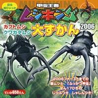 甲虫王者ムシキング カブトムシクワガタムシ 大ずかん2006