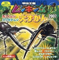 甲虫王者ムシキング カブトムシクワガタムシ 大ずかん2007
