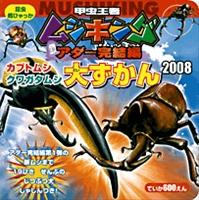 甲虫王者ムシキング カブトムシ・クワガタムシ大ずかん2008