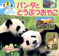 パンダと どうぶつおやこ