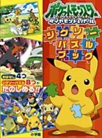 ポケットモンスター ダイヤモンド&パール ジグソーパズルブック