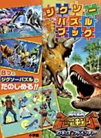 古代王者恐竜キング Dキッズ・アドベンチャー ジグソーパズルブック