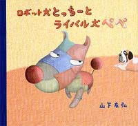 ロボット犬とっちーとライバル犬ペペ