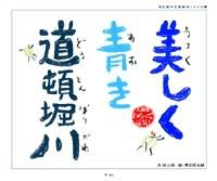桂三枝の落語絵本シリーズ(1) 美しく青き道頓堀川