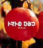 トマトのひみつ