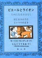 ピェ−ルとライオン