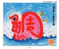 桂三枝の落語絵本シリーズ(2) 鯛