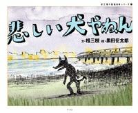 桂三枝の落語絵本シリーズ(3) 悲しい犬やねん