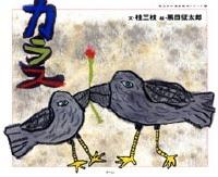 桂三枝の落語絵本シリーズ(6) カラス