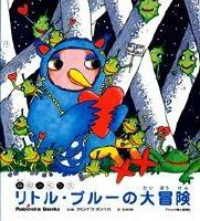 森のふくろう リトル・ブルーの大冒険