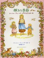 輝きの季節(A TIME TO KEEP)〜ターシャ・テューダーと子どもたちの一年〜
