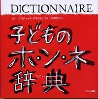 子どものホ・ン・ネ辞典