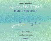 ジェイクと海のなかまたち