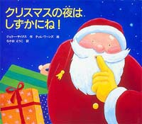 クリスマスの夜はしずかにね!