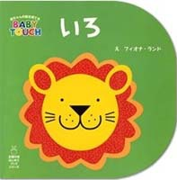 BABY TOUCH いろ