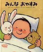 みんなおやすみ