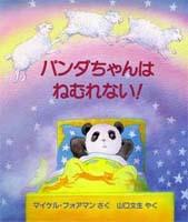 パンダちゃんは ねむれない!