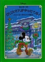 ミッキ−のクリスマスがやってくる