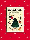 クリスマスソングブック1