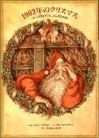 1993年のクリスマス