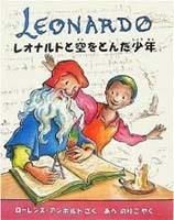 レオナルドと空をとんだ少年