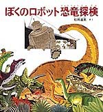 ぼくのロボット恐竜探検