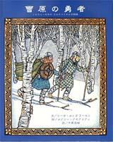 雪原の勇者