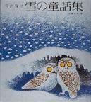 雪の童話集